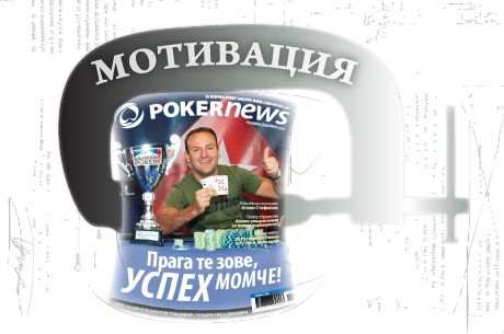 Имало едно време в България: Balkan Poker Tour и Списание...
