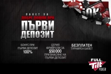 От 2013 PokerNews е първият официален партньор на...