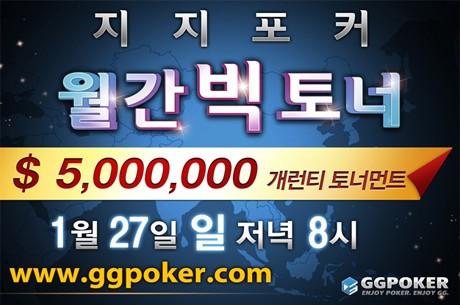 지지포커 $5,000,000게런티, 월간 빅토너!