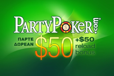 Κερδίστε $50 δωρεάν από το PartyPoker
