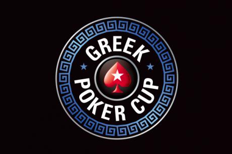 Γέμισε το Greek Poker Cup - Σήμερα ο τελευταίος online...