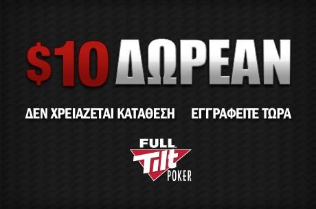 Ξεκίνηστε να παίζετε στο Full Tilt Poker με $10 δωρεάν...