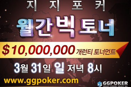3월 31일 8pm ggpoker 1천만 게런티 토너