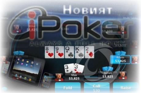 iPoker атакува PokerStars с нова супер VIP система; най-после...