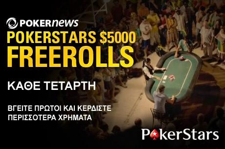 Μόνο δύο freeroll απομένουν στο $67,500 PokerNews Freeroll Series στο...