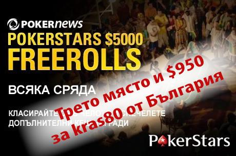 Трето място за България и kras80 + $950 награда в $67,500...