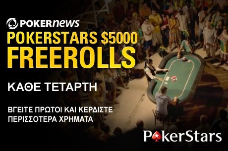 Τα αποτελέσματα από το $67,500 PokerStars Freeroll Series, ο Alch_Roy...