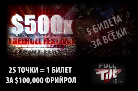 $100,000 MultiEntry фрийрол тази неделя във Full Tilt Poker