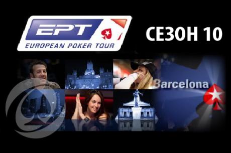 EPT10 Барселона + Estrellas Poker Tour Сезон 4 – 39 турнира 28...