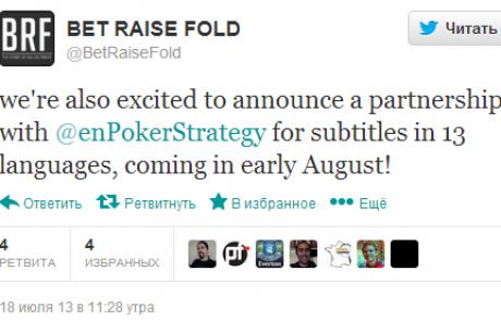 Фільм Bet Raise Fold переведуть на 13 мов, у тому числі і...