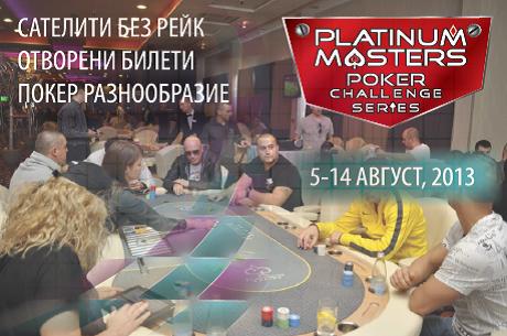 35 места и €9,000 гарантирани в сателити за Platinum Masters