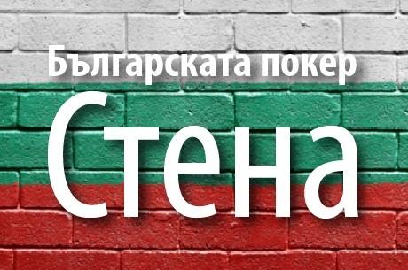 Кой в България ти пречи да играеш онлайн покер?