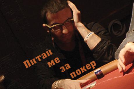 """Въпроси и отговори със Стефан """"Red Rat"""" Хаджистойков, част 3"""