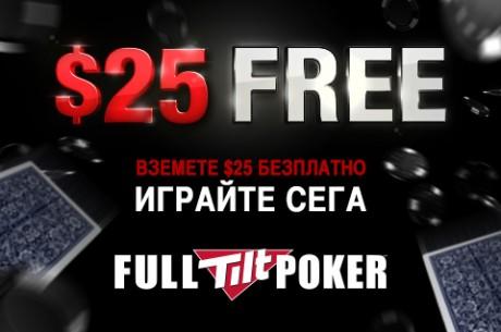 MTOPS пакет с $25 в турнирни билети