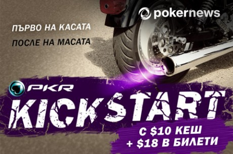 PokerNews +EV: $10 кеш + $18 в билети за нови играчи до 26 ноември в PKR!