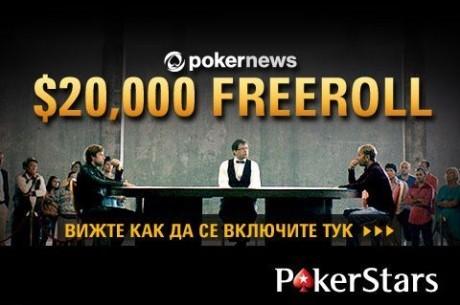 Пакет за PCA 2014 в последния за годината PokerNews $20К...