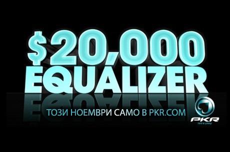 Еквалайзер сет за успешен 3D покер ноември