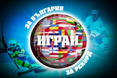 Играй за България в най-якия покер рекорд и подкрепи...