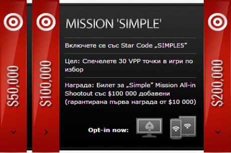 Лесна, проста или възможна мисия