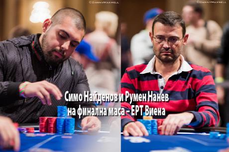 Симеон Найденов и Румен Нанев на финалната маса на...