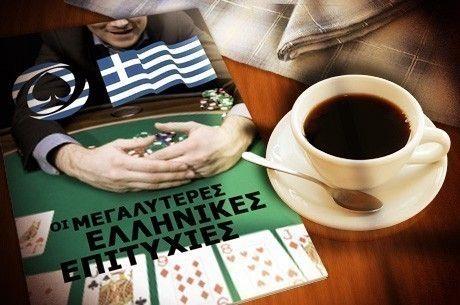Σαρωτικοί οι Έλληνες παίκτες στα χθεσινά τουρνουά...