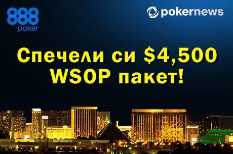 Класирай се на Световните серии по покер с 888 и PokerNews