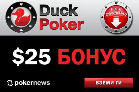 $25 бонус в турнирни долари от Duck Poker