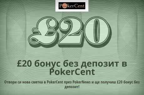 £20 бонус без депозит за PokerNews играчи до 31 юли в PokerCent