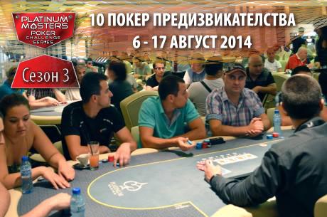 Platinum Masters Сезон 3 идва с 10 нови покер...