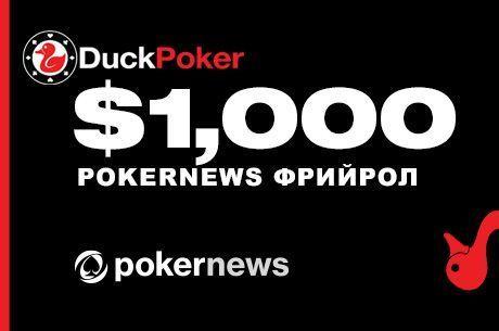 $1,000 PokerNews фрийрол на 25 юли от 22:00ч в Duck Poker