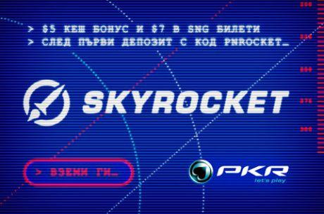 Skyrocket стартов пакет с $5 кеш бонус и 2x$3,50 SNG билета