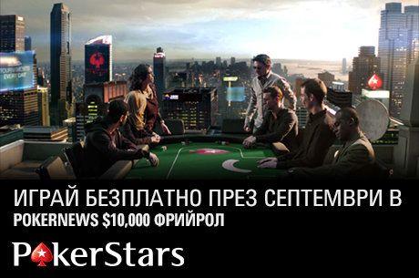 $20,000 в PokerNews фрийроли през септември и октомври в...