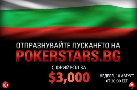 $3,000 фрийрол за всички български играчи по случай...