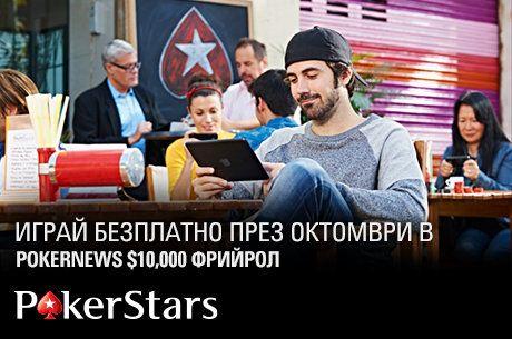 Класирай се до 30 септември за следващия $10,000 PokerNews...