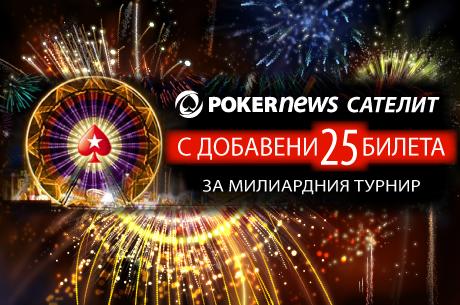 PokerNews сателит с 25х$109 билета за милиардния турнир в...