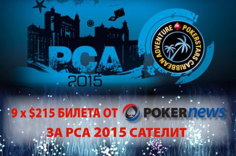 PokerNews турнирче с добавени 9х$215 билета за PCA 2015...