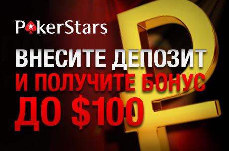 Специальное предложение PokerStars для игроков из России