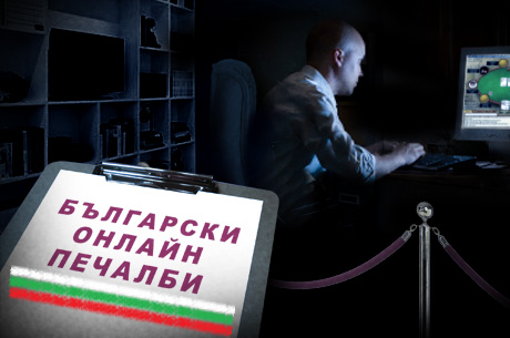 """Втора победа за Тодор """"T-MstarX"""" Борисов в The Big $55+..."""
