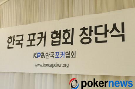 """한국 포커 협회 창단식, """"나는 운에 기대본 적이 없다!"""""""