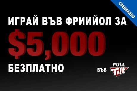 Класирай се до 28 февруари за $5,000 PokerNews фрийрол на 6...