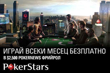 Класирай се за поредния PokerNews $2,500 фрийрол до края на...