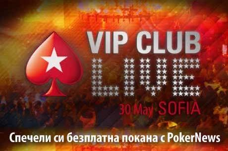 Спечели си безплатно покана за VIP партито на PokerStars...