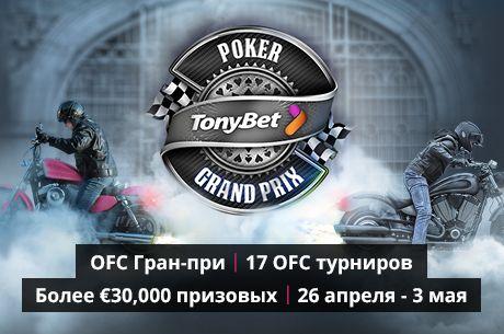 OFC Grand Prix на Tonybet Poker стартует в воскресенье