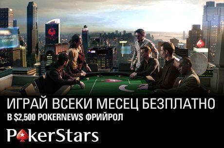 Класирай се до 30 юни за следващия $2,500 PokerNews фрийрол в...