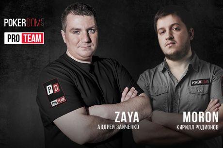 PokerDom - обновление команды профессионалов