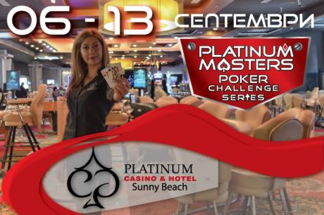 Platinum Masters 4 от 6 до 13 септември в Казино Платинум на...