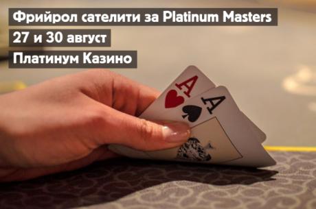 Как да се класираш безплатно на Platinum Masters 2015