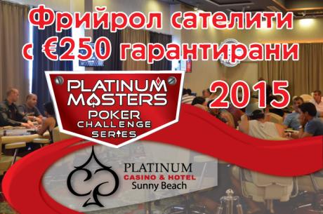 Класирай се безплатно на Platinum Masters 2015