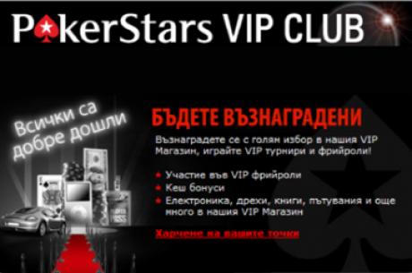 Недоволство от смяната на PokerStars VIP програмата с VIP...