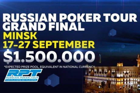 Russian Poker Tour с $1,500,000 Grand Final в Минск от 17 септември